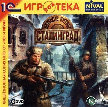 Скачать игру сталинград 2005 стратегия insurancedirection.